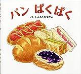 パン ぱくぱく