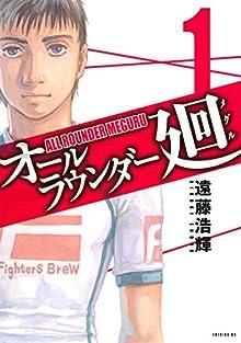 オールラウンダー廻(1) (イブニングコミックス)