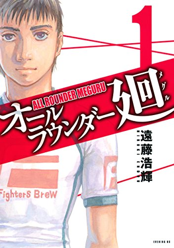 オールラウンダー廻(1) (イブニングコミックス)の詳細を見る