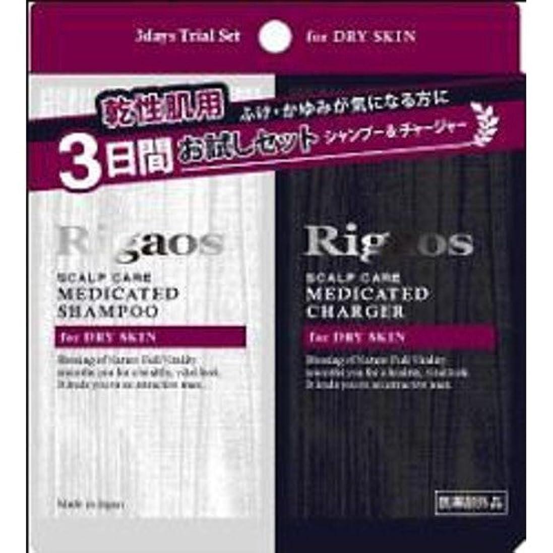 法廷溶接ワードローブリガオス 薬用スカルプシャンプー&チャージャーDRY 3回分