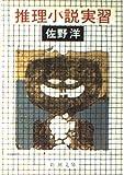 推理小説実習 (新潮文庫)