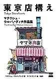 【Amazon.co.jp限定】東京店構え マテウシュ・ウルバノヴィチ作品集〈A7シール3枚セット付き〉