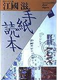 手紙読本 (福武文庫)