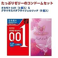 オカモトゼロワン 001 たっぷりゼリー(3個入) & グラマラスバタフライ ジェルリッチ(8個入) セット ゼリー 避妊具