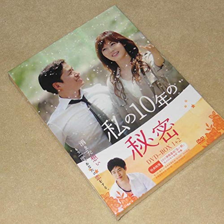 ルーフバーチャルコーヒー私の10年の秘密 DVD- BOX1+2 18話 本編1136分+特典28分9枚組 韓国語/日本語字幕