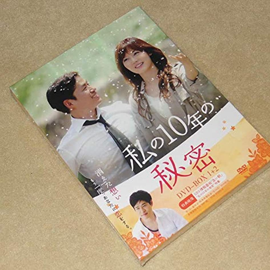 私の10年の秘密 DVD- BOX1+2 18話 本編1136分+特典28分9枚組 韓国語/日本語字幕