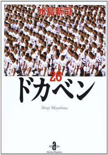 ドカベン (26) (秋田文庫)の詳細を見る