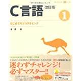 プログラミング学習シリーズ C言語改訂版 1 はじめてのCプログラミング