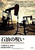 石油の呪い——国家の発展経路はいかに決定されるか