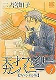 天才ファミリー・カンパニー―スペシャル版 (Vol.1) (バーズコミックススペシャル)