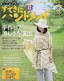 NHKすてきにハンドメイド 2016年7月号 [雑誌] (NHKテキスト)
