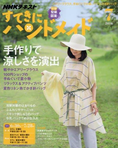 NHKすてきにハンドメイド 2016年7月号 [雑誌] (NHKテキスト)の詳細を見る