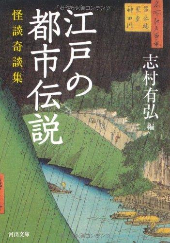 江戸の都市伝説---怪談奇談集 (河出文庫 し 10-4)の詳細を見る