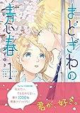 まどぎわの青い春 1 (PASH! コミックス)