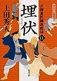 表御番医師診療禄11 埋伏 (角川文庫)