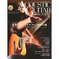 アコースティック・ギター・マガジン (ACOUSTIC GUITAR MAGAZINE) vol.37(CD付き) (リットーミュージック・ムック)