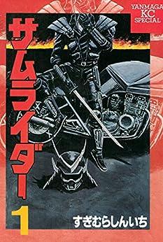 [すぎむらしんいち]のサムライダー(1) (ヤングマガジンコミックス)