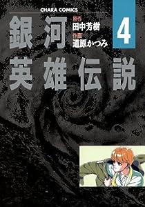 銀河英雄伝説(4) (Chara COMICS)