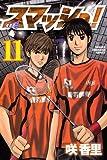 スマッシュ!(11) (講談社コミックス)