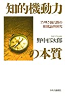 野中 郁次郎 (著)(8)新品: ¥ 1,944ポイント:59pt (3%)16点の新品/中古品を見る:¥ 1,715より