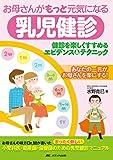 お母さんがもっと元気になる乳児健診: 健診を楽しくすすめるエビデンス&テクニック