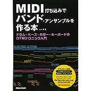 MIDI打ち込みでバンド・アンサンブルを作る本 ドラム+ベース+ギター+キーボードのDTMテクニック入門 (ダウンロードデータ付)