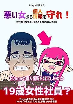 [ERage, 相澤 ひろふみ]のERage(いらじ)が教える 悪い女から個人情報を守れ! 特定されないための20000のノウハウ