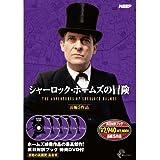 シャーロック・ホームズ の冒険 長編5作品 SHD-2800B [DVD]