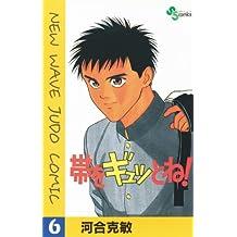 帯をギュッとね!(6) (少年サンデーコミックス)