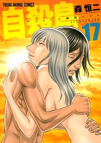 自殺島 17 (ヤングアニマルコミックス)の詳細を見る