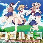 TVアニメ「ソウナンですか?」オープニングテーマ「ココハドコ」