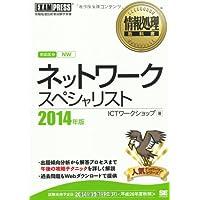 情報処理教科書 ネットワークスペシャリスト 2014年版 (EXAMPRESS)
