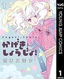 かげきしょうじょ! 1 (ヤングジャンプコミックスDIGITAL)