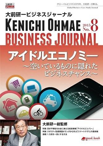 大前研一ビジネスジャーナル No.8(アイドルエコノミー~空いているものに隠れたビジネスチャンス~) (大前研一books(NextPublishing))