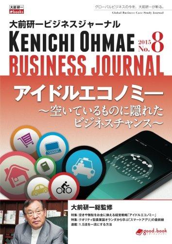 大前研一ビジネスジャーナル No.8(アイドルエコノミー~空いているものに隠れたビジネスチャンス~) (大前研一books(NextPublishing))の詳細を見る