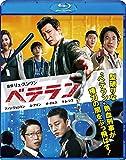 ベテラン [Blu-ray]