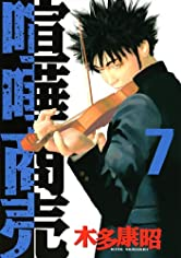 喧嘩商売(7) (ヤングマガジンコミックス)