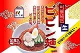 李王家 韓国生ビビン麺 2食入