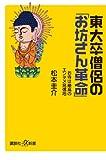 東大卒僧侶の「お坊さん革命」―お寺は最高のエンタメ発信地 (講談社+α新書)