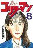 ゴリラーマン(8) (ヤングマガジンコミックス)