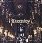 Eternity (TYPE-A)