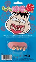 まぬけな味噌っ歯1