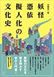 妖怪・憑依・擬人化の文化史
