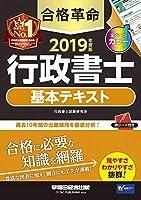 合格革命 行政書士 基本テキスト 2019年度 (合格革命 行政書士シリーズ)