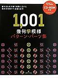 1,001 幾何学模様パターン・パーツ集