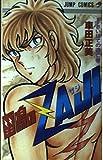 雷鳴のZaji 1 (ジャンプコミックス)