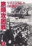 写真が記録した日露戦争 旅順攻囲戦 (学研M文庫)