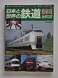 日本と世界の鉄道カタログ