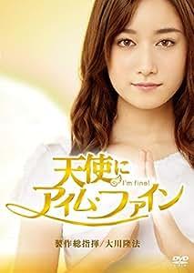 """天使に""""アイム・ファイン"""" [DVD]"""