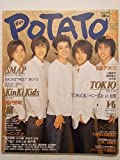 POTATO (ポテト) 2000年 12月号 嵐 大野智 → 相葉雅紀 リレートーク